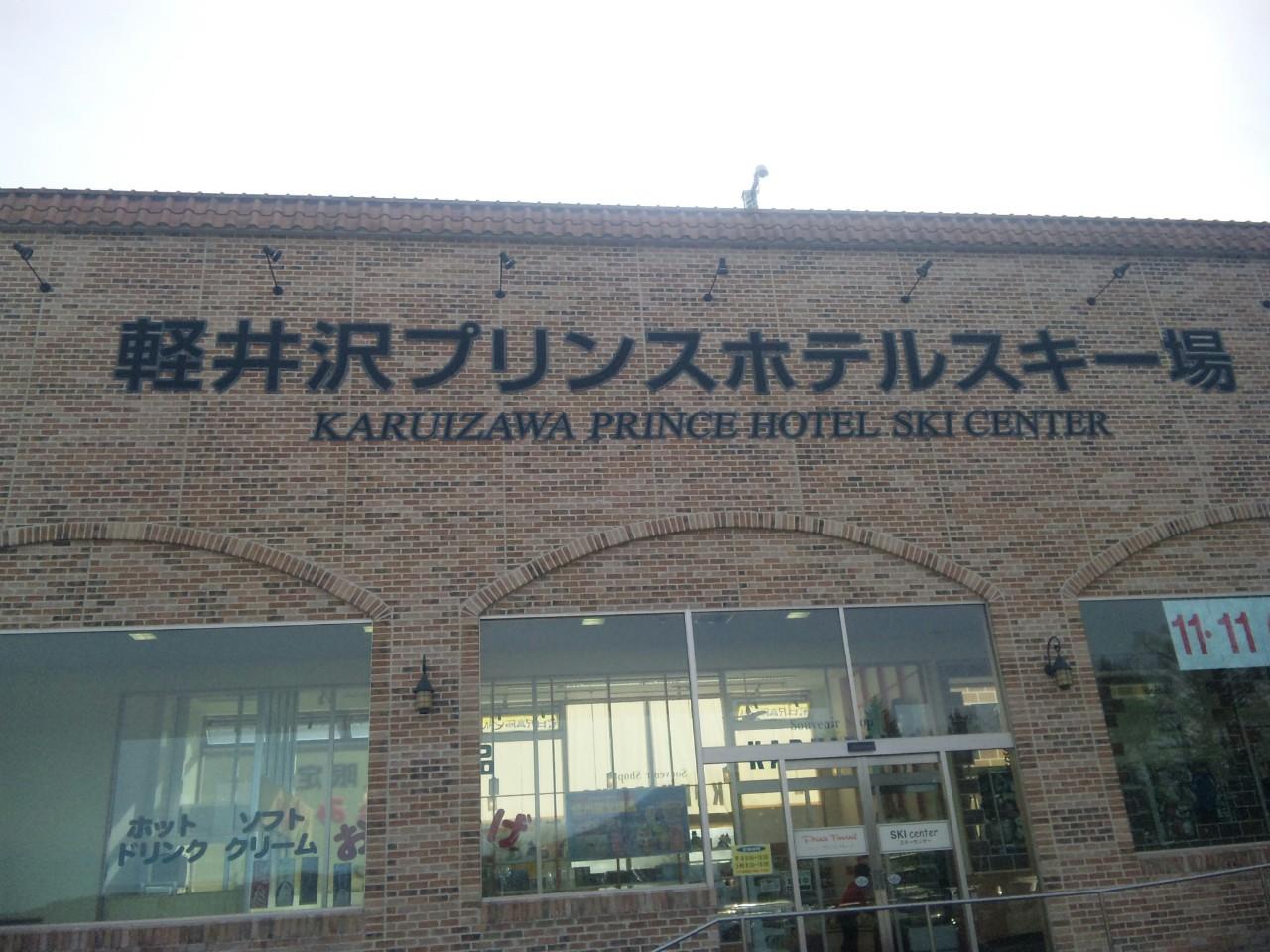軽井沢プリンス