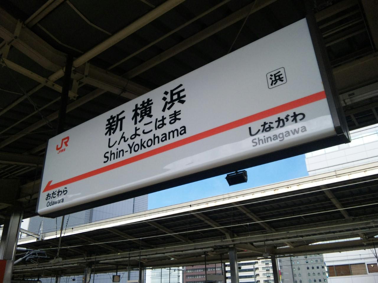 急遽名古屋出張