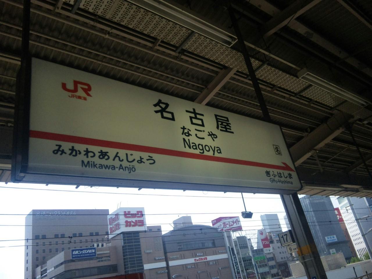 名古屋終了