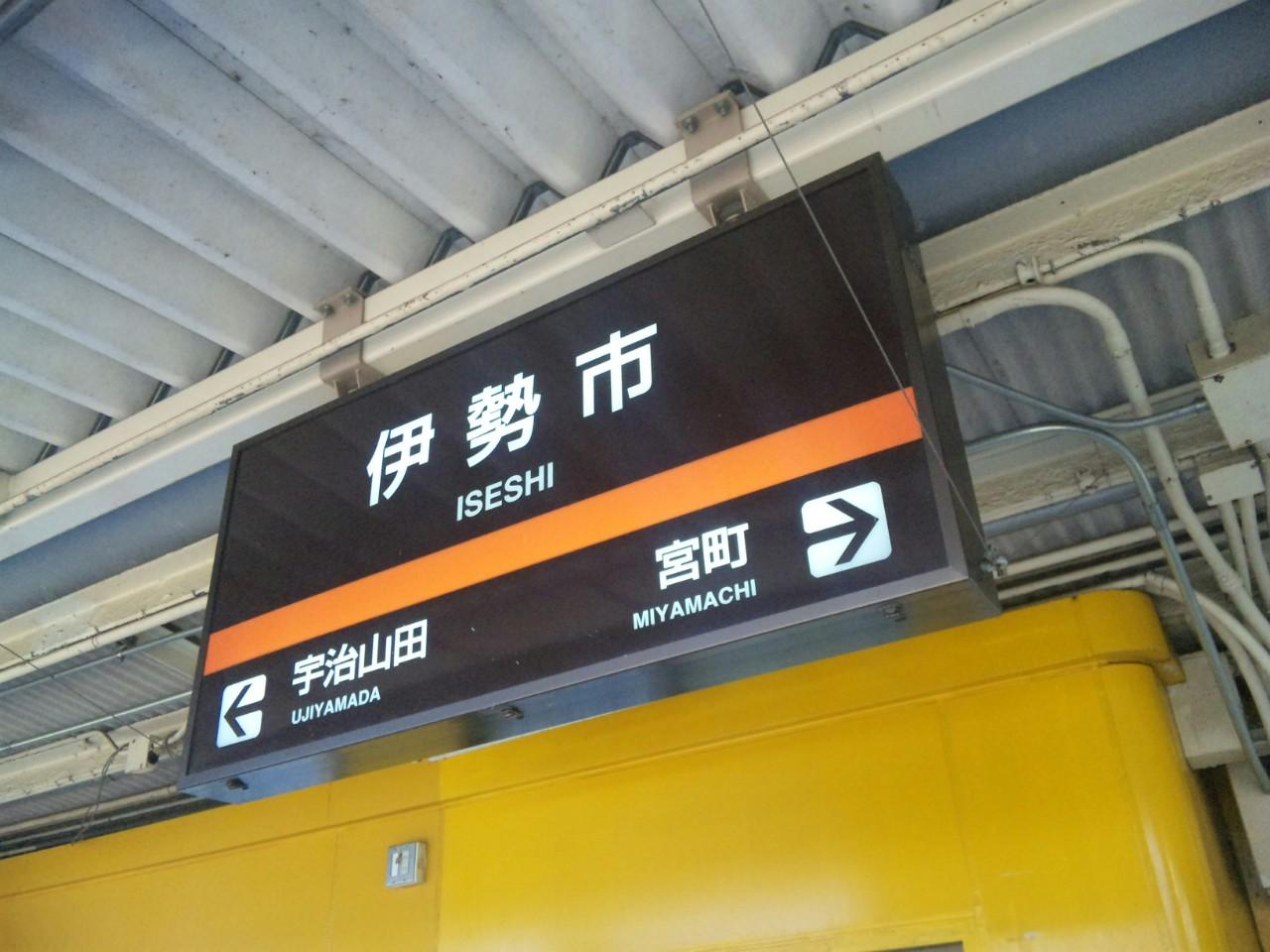 伊勢から神戸