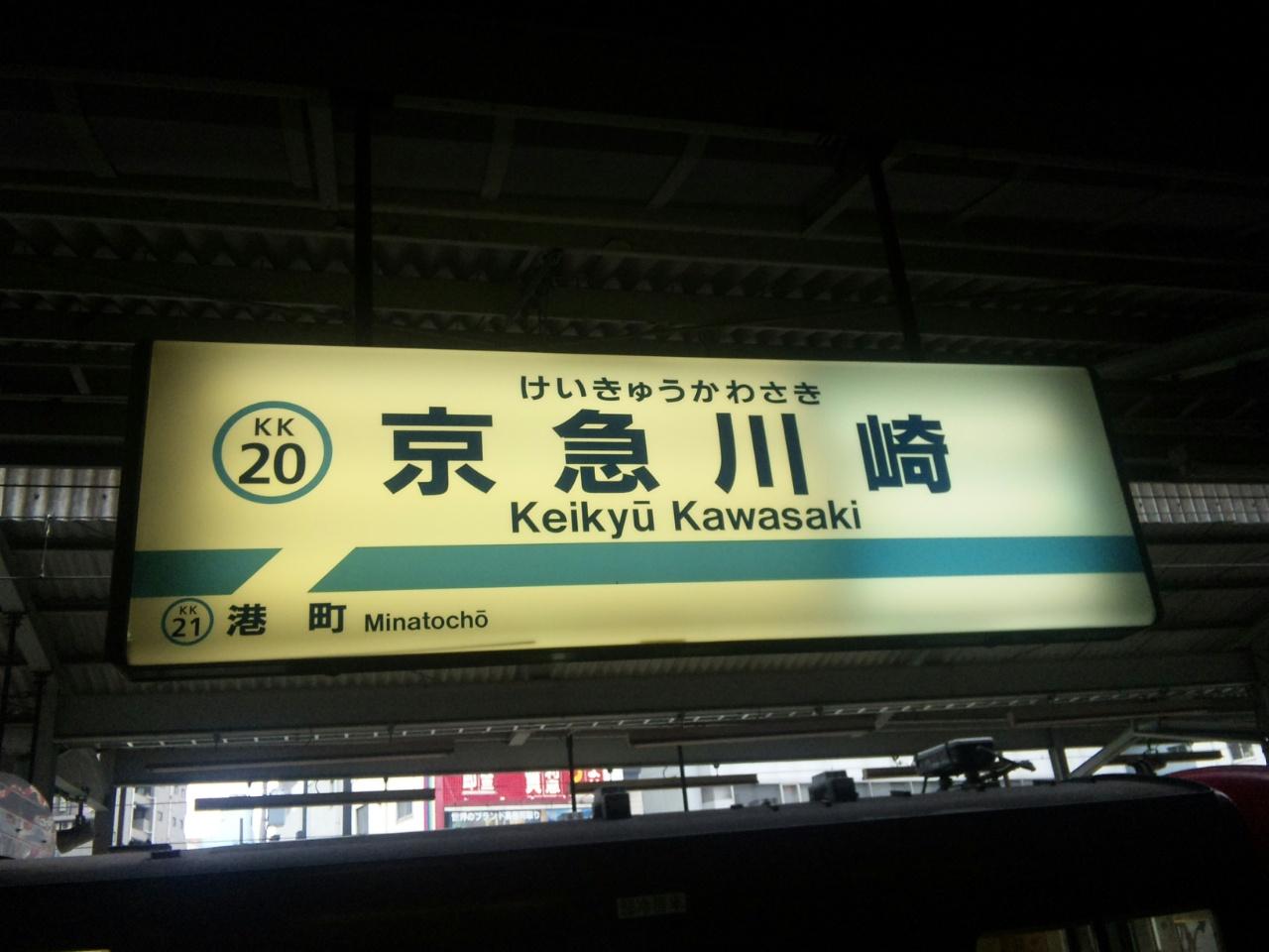 京急大師線に乗って