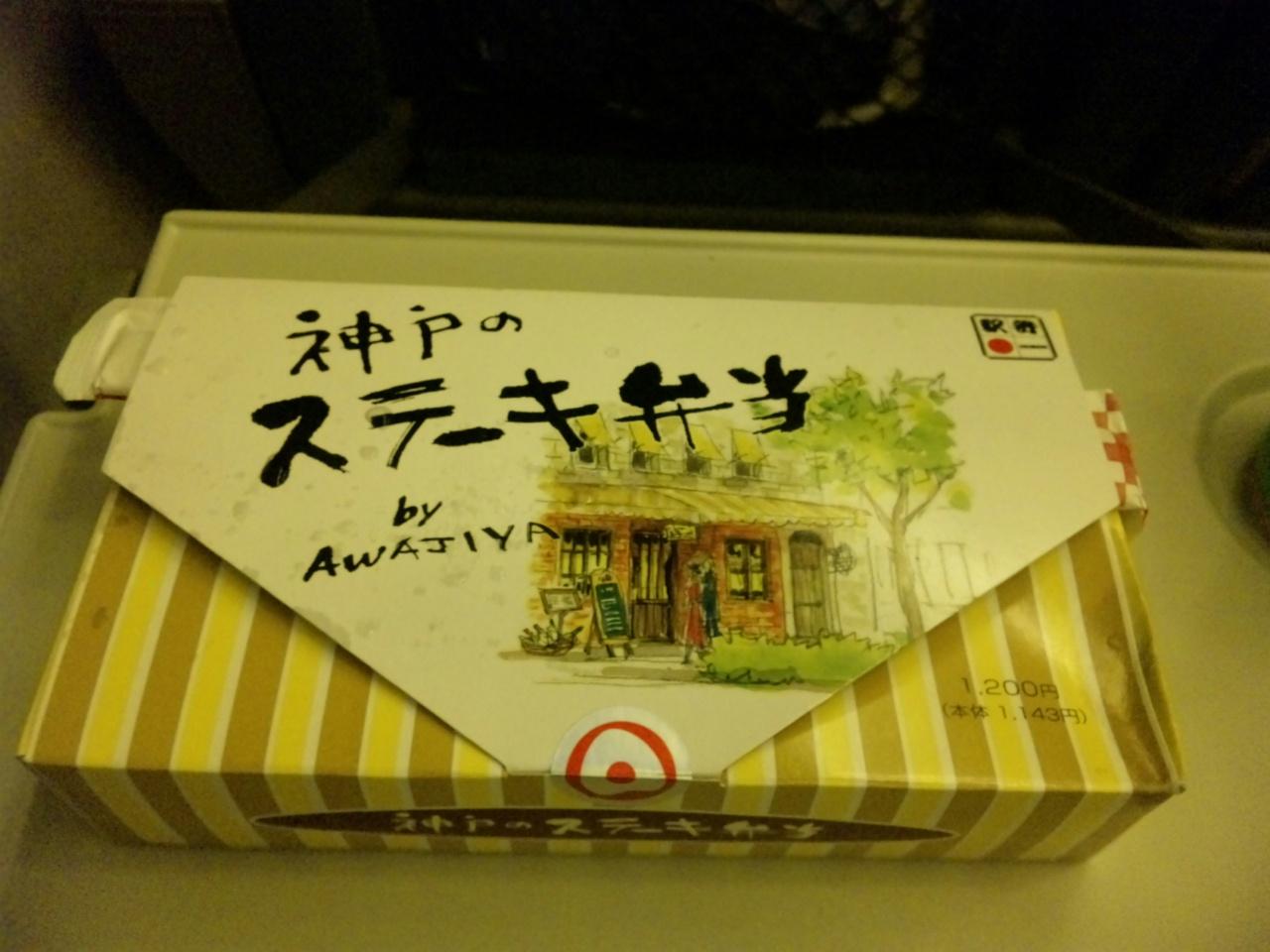 新神戸駅弁