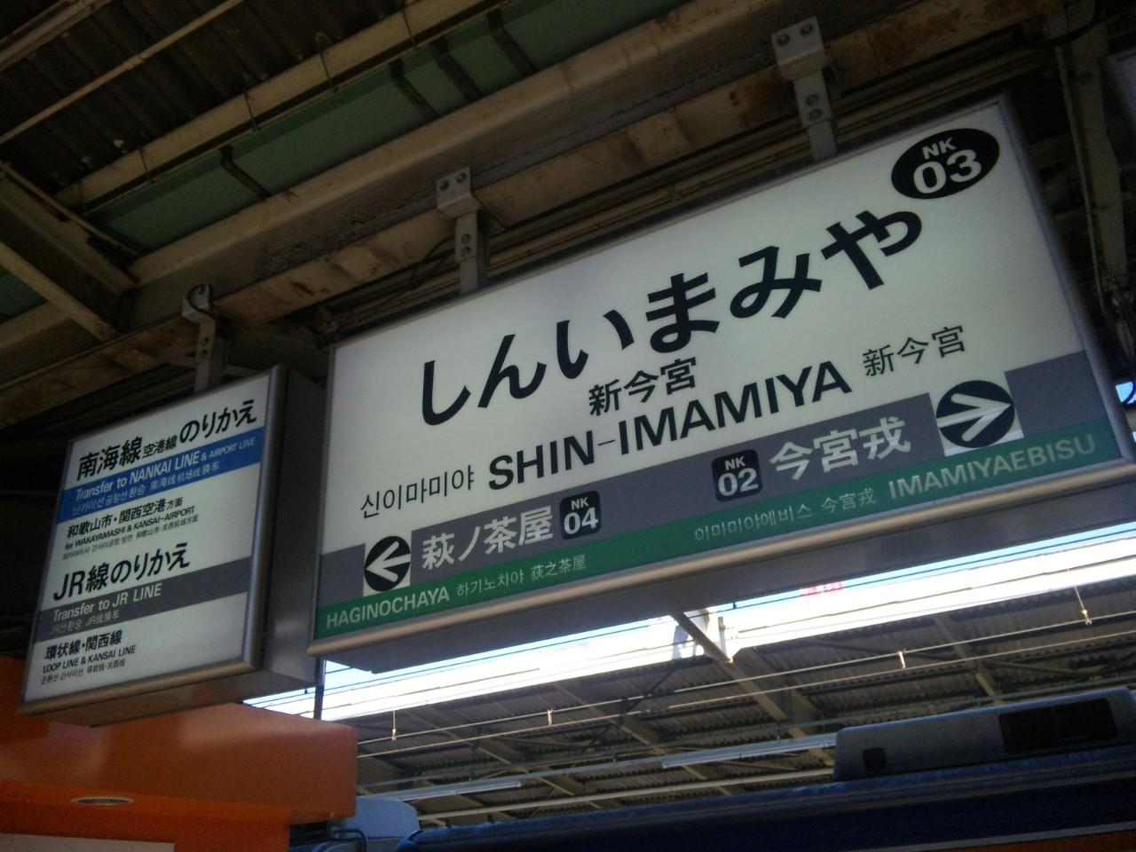 和歌山日帰り出張