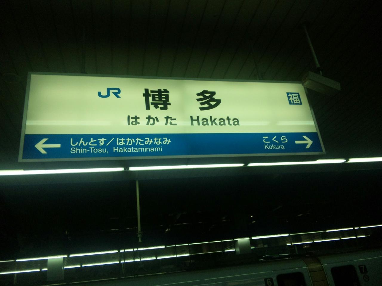 九州ちょい乗り鉄