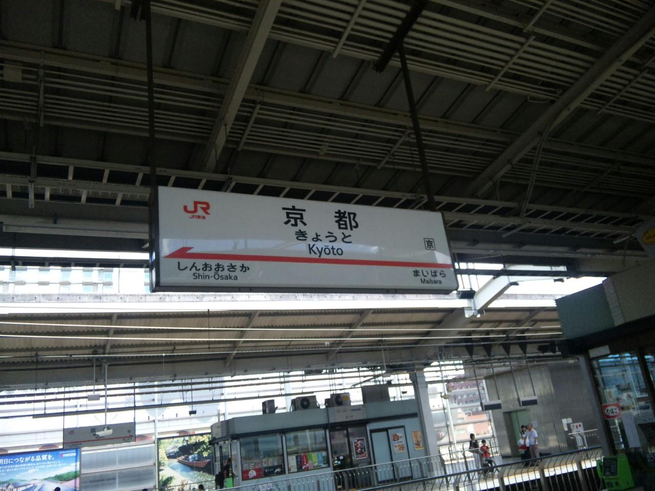 京都にいるときゃ