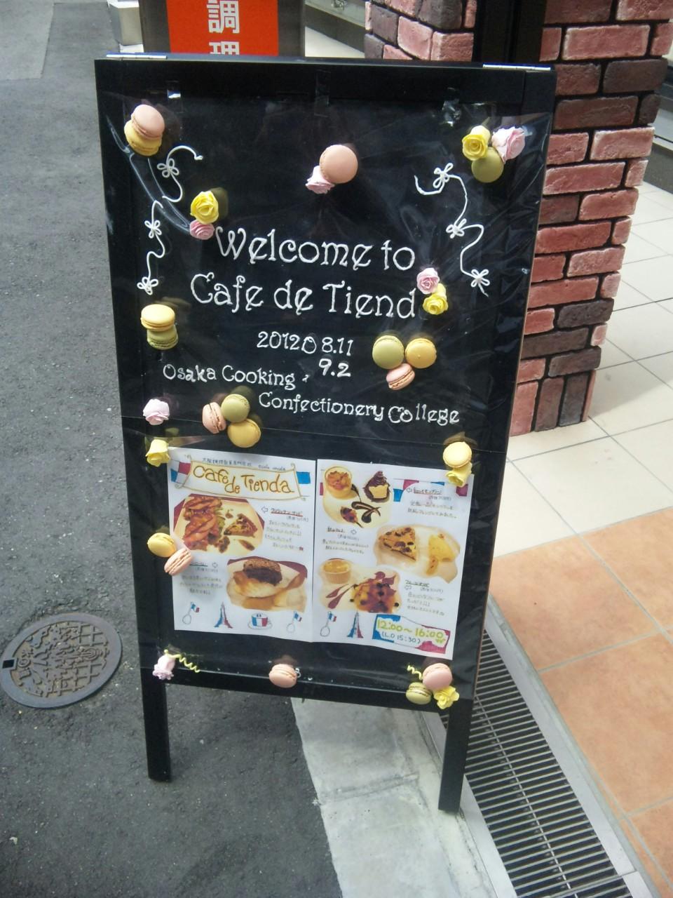 Cafe実習