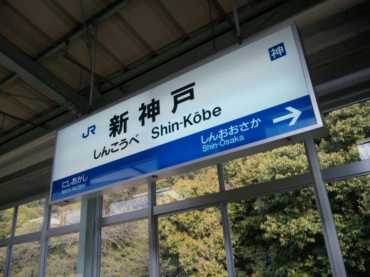 横浜日帰り出張