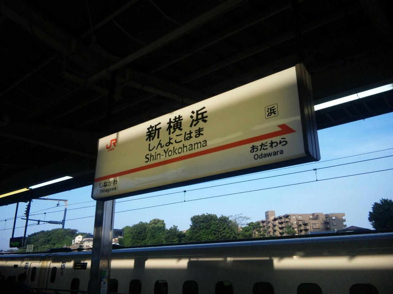 新横浜から