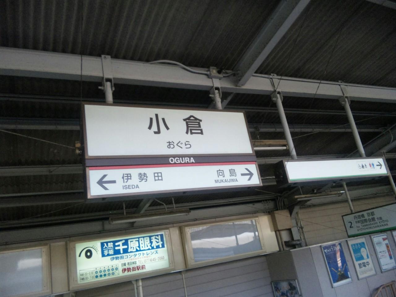 京都の小倉