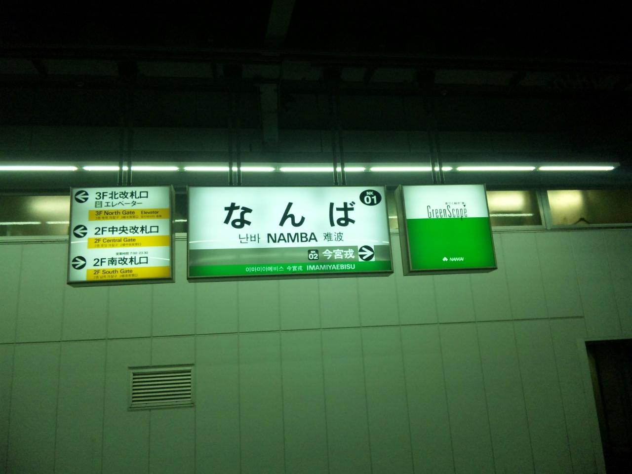 大阪の南の方で