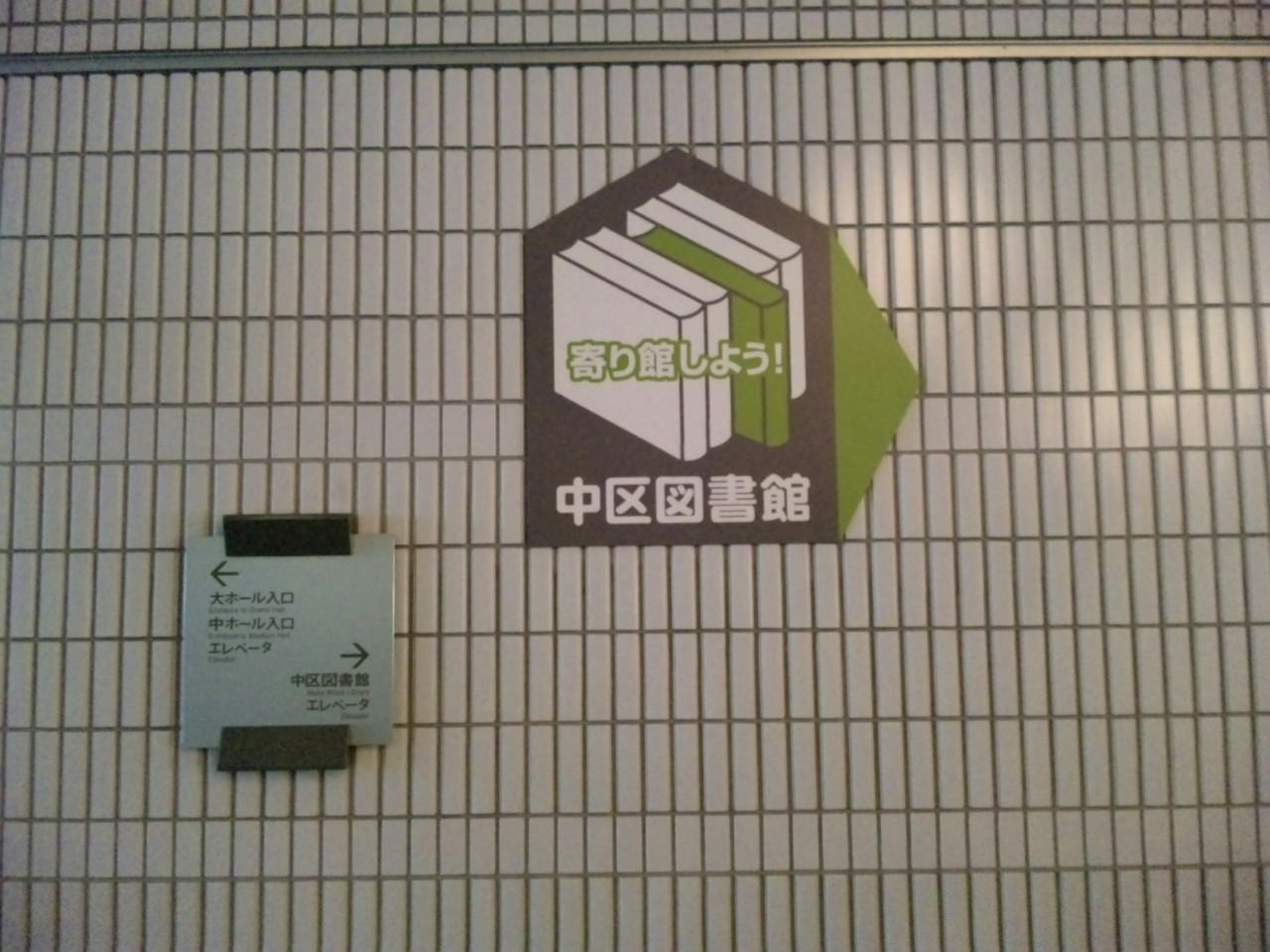 広島市中区図書館