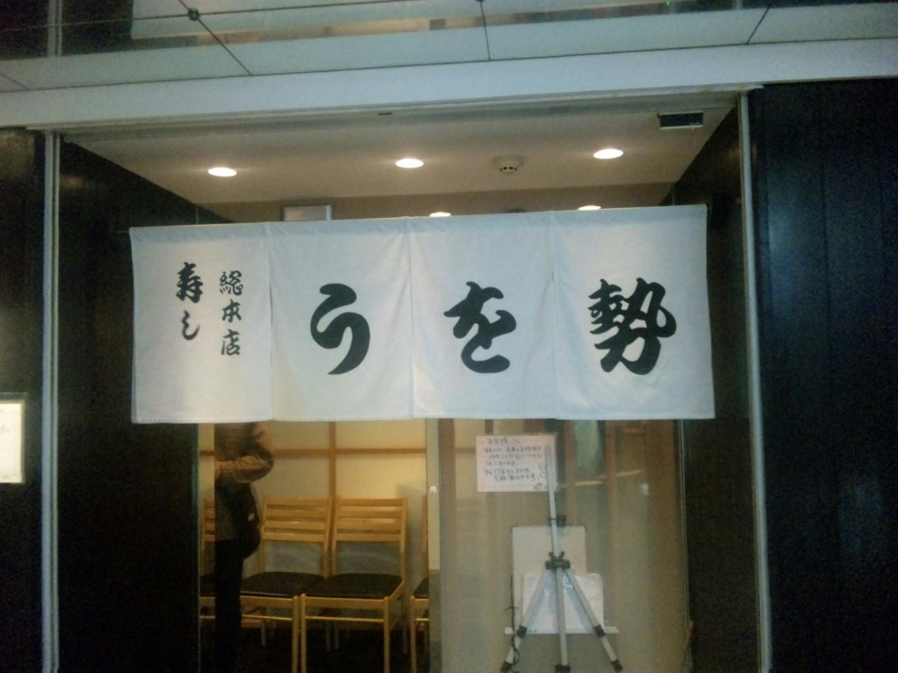 うお勢総本店