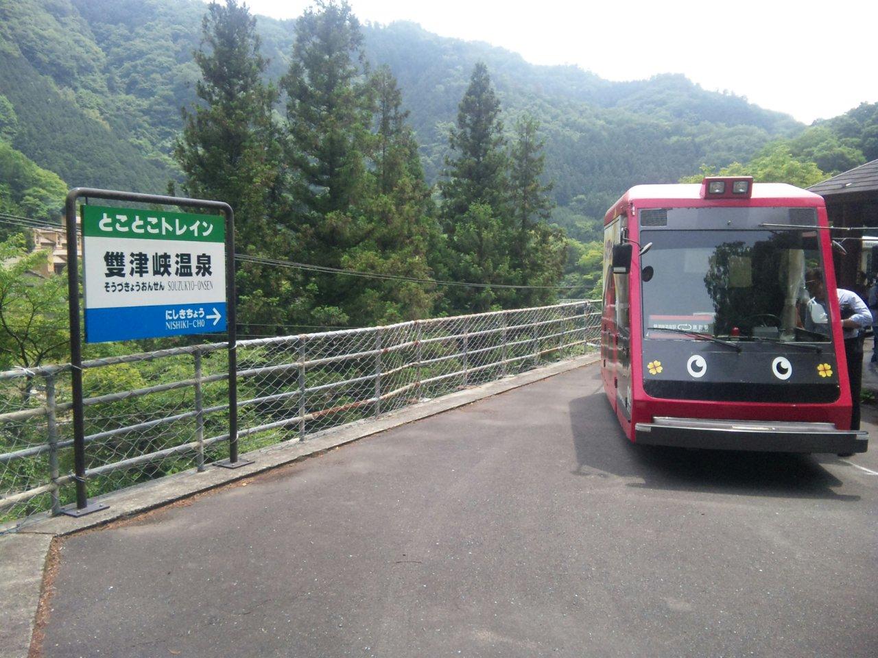 雙津峡温泉駅