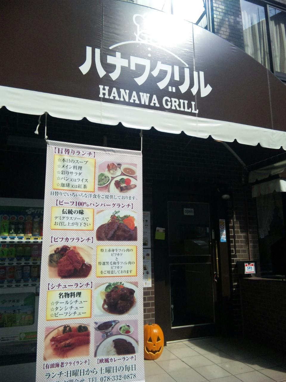 昭和6年創業ハナワグリル