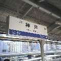 神戸駅から出発進行