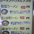 ラーメン3種